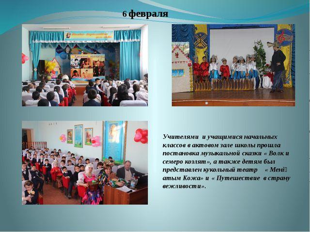 6 февраля Учителями и учащимися начальных классов в актовом зале школы прошл...