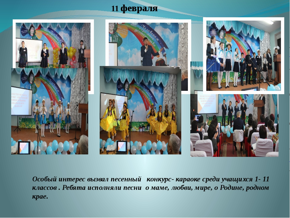 11 февраля Особый интерес вызвал песенный конкурс- караоке среди учащихся 1-...
