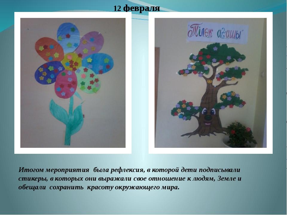 12 февраля Итогом мероприятия была рефлексия, в которой дети подписывали ст...