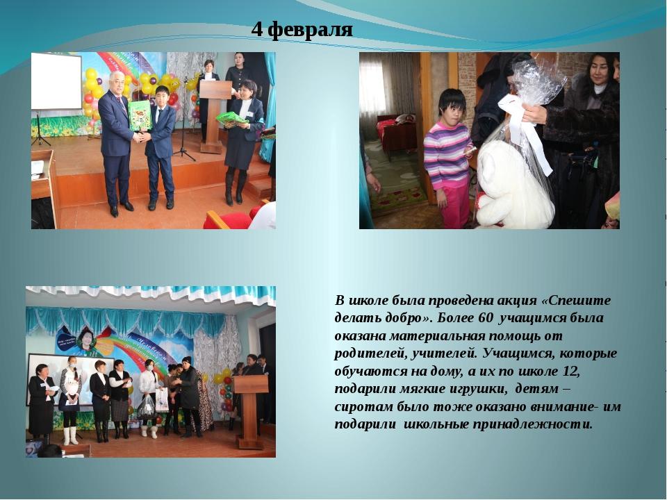 4 февраля В школе была проведена акция «Спешите делать добро». Более 60 учащи...