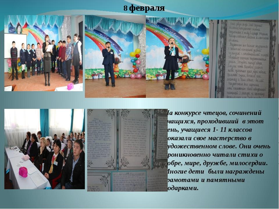 8 февраля На конкурсе чтецов, сочинений учащихся, проходивший в этот день, уч...