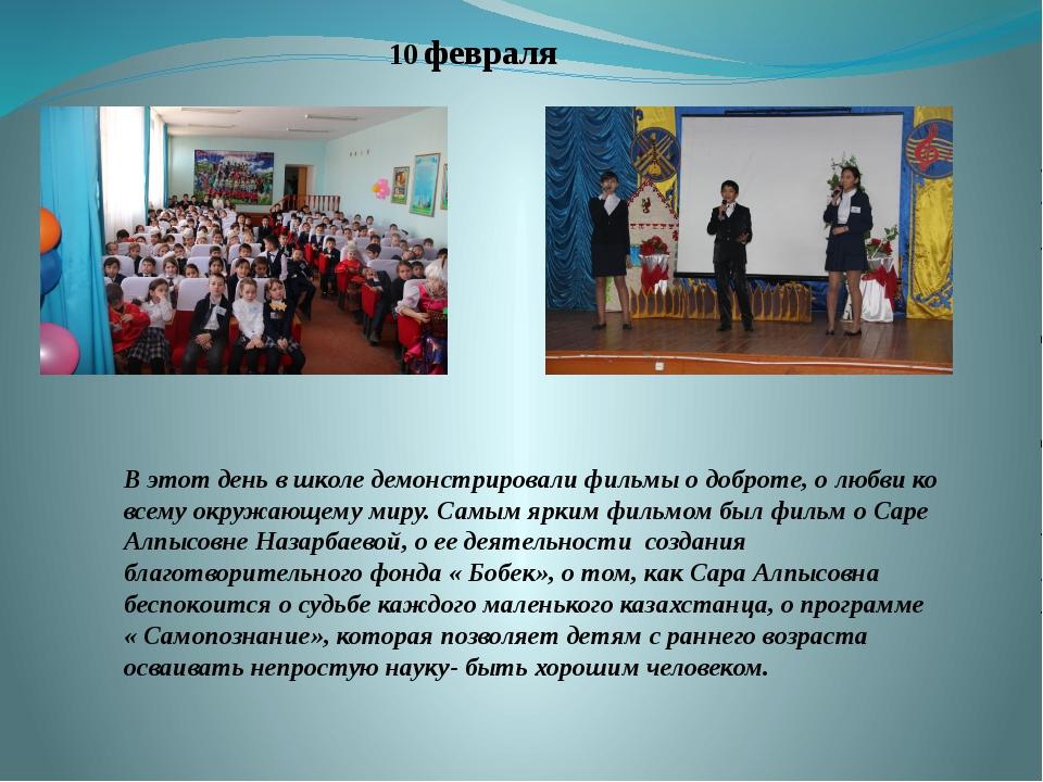 10 февраля В этот день в школе демонстрировали фильмы о доброте, о любви ко...