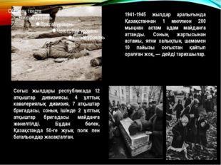 1941-1945 жылдар аралығында Қазақстаннан 1 миллион 200 мыңнан астам адам майд