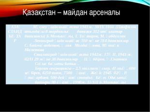 Қазақстан – майдан арсеналы ҚАЗАҚСТАНДЫҚТАР Мәскеу үшін шайқаста 1941ж. 30/ІХ