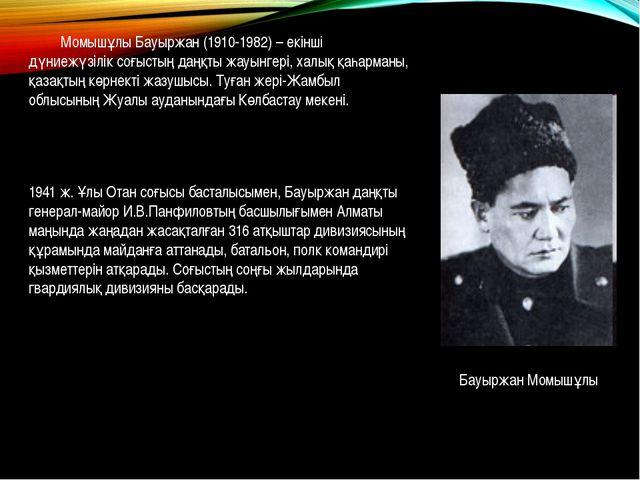 Бауыржан Момышұлы Момышұлы Бауыржан (1910-1982) – екінші дүниежүзілік соғыст...