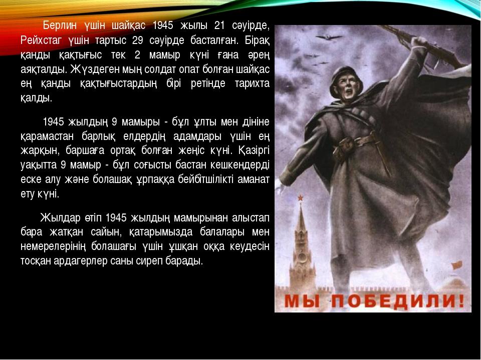 Берлин үшін шайқас 1945 жылы 21 сәуірде, Рейхстаг үшін тартыс 29 сәуірде бас...