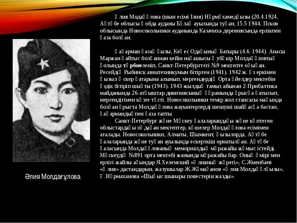 Әлия Молдағұлова Әлия Модағұлова (шын есімі Ілия) Нұрмұхамедқызы (20.4.1924,...