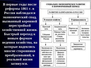 В первые годы после реформы 1861 г. в России наблюдался экономический спад, в