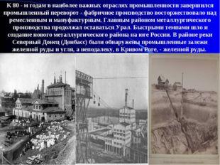 К 80 - м годам в наиболее важных отраслях промышленности завершился промышлен