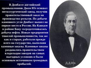 В Донбассе английский промышленник Джон Юз основал металлургический завод, по