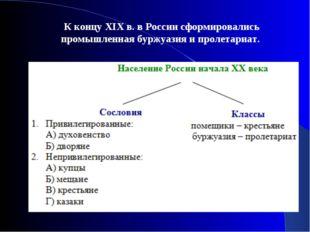 К концу XIX в. в России сформировались промышленная буржуазия и пролетариат.