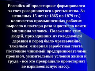 Российский пролетариат формировался за счет разорившегося крестьянства. За не