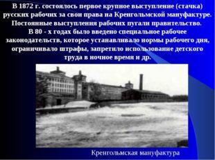 В 1872 г. состоялось первое крупное выступление (стачка) русских рабочих за с