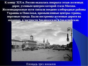 К концу XIX в. Россия оказалась покрыта сетью железных дорог, узловым центром