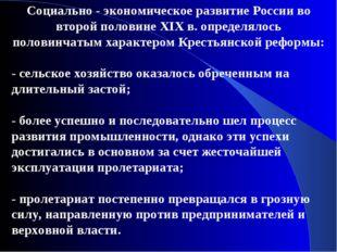 Социально - экономическое развитие России во второй половине XIX в. определял