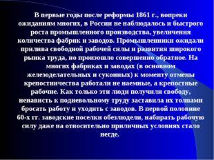 В первые годы после реформы 1861 г., вопреки ожиданиям многих, в России не на