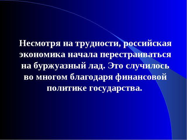 Несмотря на трудности, российская экономика начала перестраиваться на буржуаз...