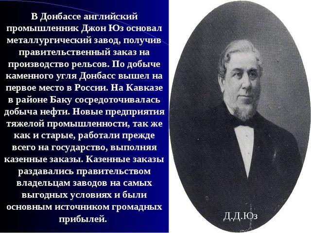 В Донбассе английский промышленник Джон Юз основал металлургический завод, по...