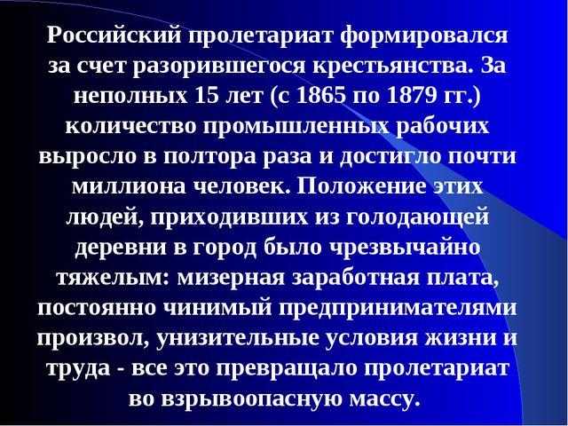 Российский пролетариат формировался за счет разорившегося крестьянства. За не...