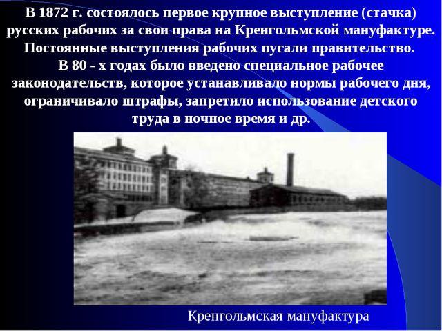 В 1872 г. состоялось первое крупное выступление (стачка) русских рабочих за с...