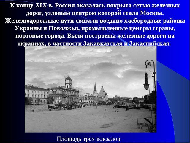К концу XIX в. Россия оказалась покрыта сетью железных дорог, узловым центром...