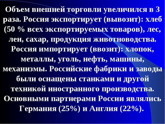 Объем внешней торговли увеличился в 3 раза. Россия экспортирует (вывозит): хл...