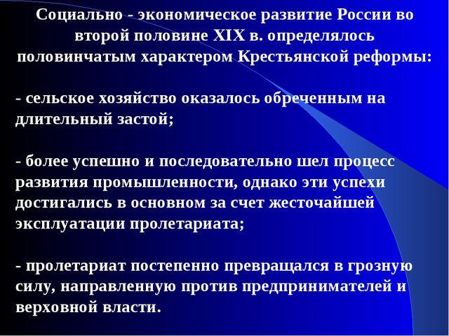 Социально - экономическое развитие России во второй половине XIX в. определял...