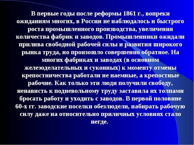 В первые годы после реформы 1861 г., вопреки ожиданиям многих, в России не на...