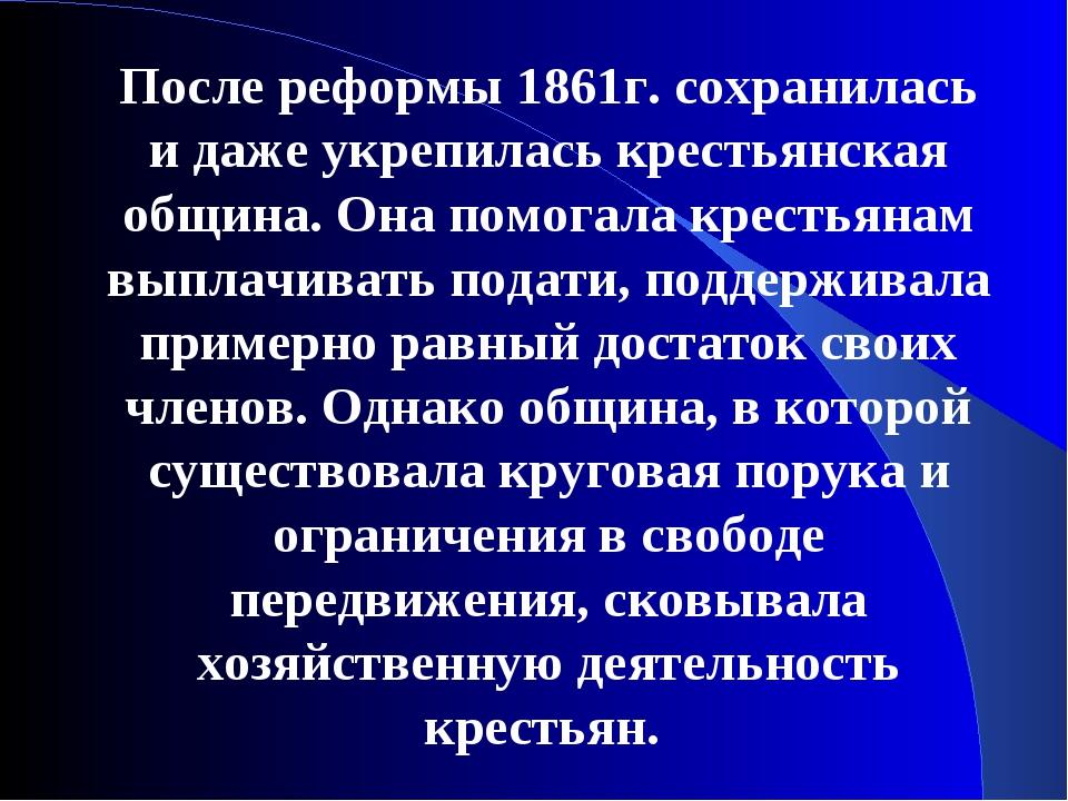 После реформы 1861г. сохранилась и даже укрепилась крестьянская община. Она п...