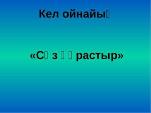 Кел ойнайық «Сөз құрастыр»