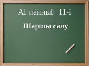 Ақпанның 11-і Шаршы салу