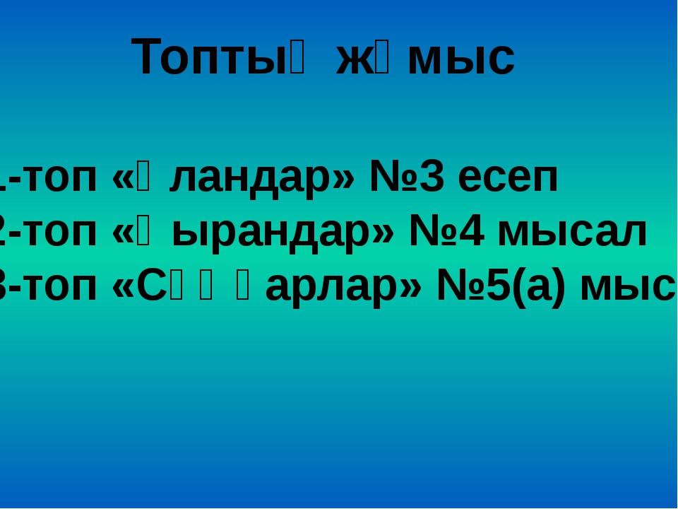 Топтық жұмыс 1-топ «Ұландар» №3 есеп 2-топ «Қырандар» №4 мысал 3-топ «Сұңқарл...