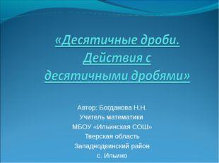 Автор: Богданова Н.Н. Учитель математики МБОУ «Ильинская СОШ» Тверская облас