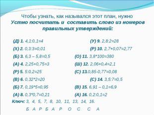 (Д) 1. 4,1:0,1=4 (У) 9. 2,8:2=28 (Х) 2. 0,3:3=0,01(Р) 10. 2,7+0,07=2,77