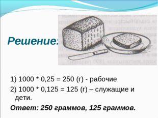 Решение: 1) 1000 * 0,25 = 250 (г) - рабочие 2) 1000 * 0,125 = 125 (г) – служа