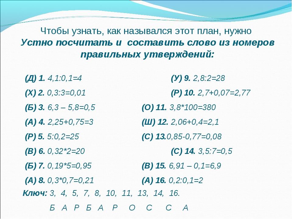 (Д) 1. 4,1:0,1=4 (У) 9. 2,8:2=28 (Х) 2. 0,3:3=0,01(Р) 10. 2,7+0,07=2,77...