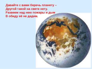 Давайте с вами беречь планету – Другой такой на свете нету. Развеем над нею п
