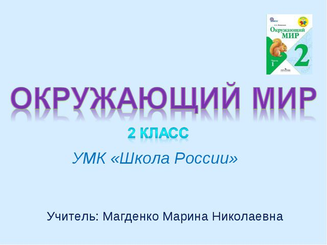 Учитель: Магденко Марина Николаевна УМК «Школа России»
