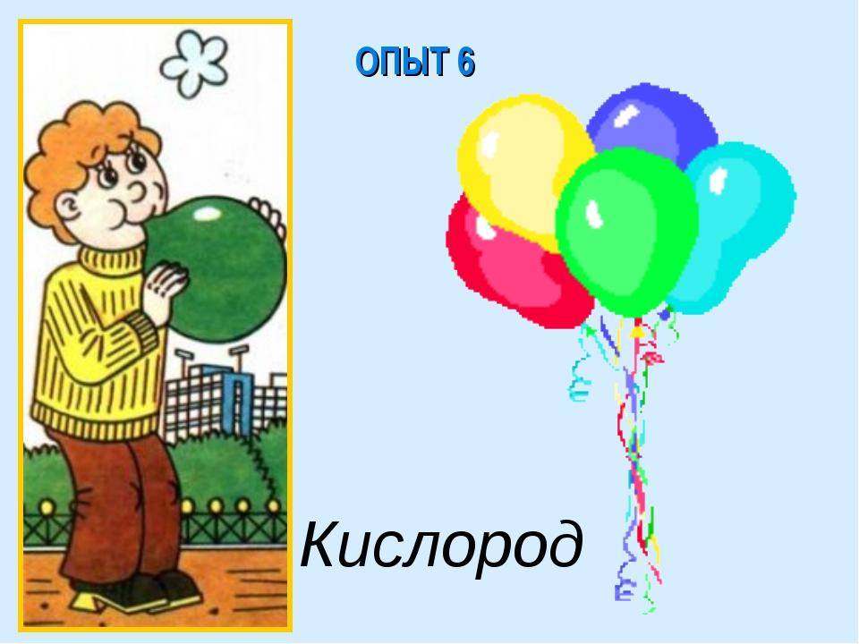 ОПЫТ 6 Кислород