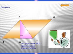 Дано: Найти: А B C D ? 12 см 13 см МБОУ Водопойненская СШ