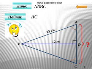 Домашнее задание Подготовить 2 задачи на теорему Пифагора МБОУ Водопойненская