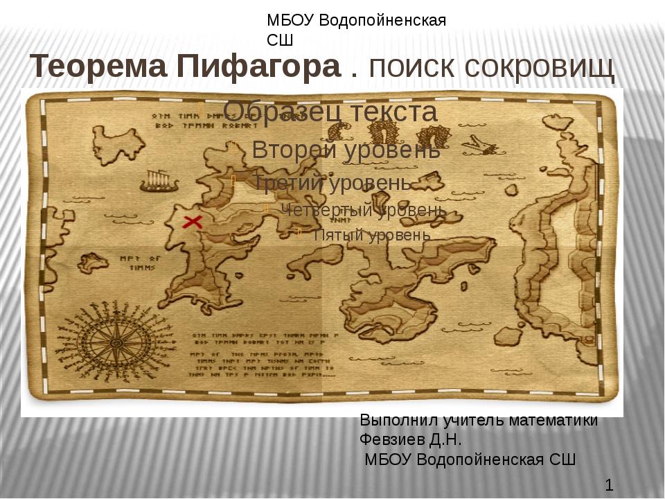 Теорема Пифагора. поиск сокровищ Выполнил учитель математики Февзиев Д.Н. М...