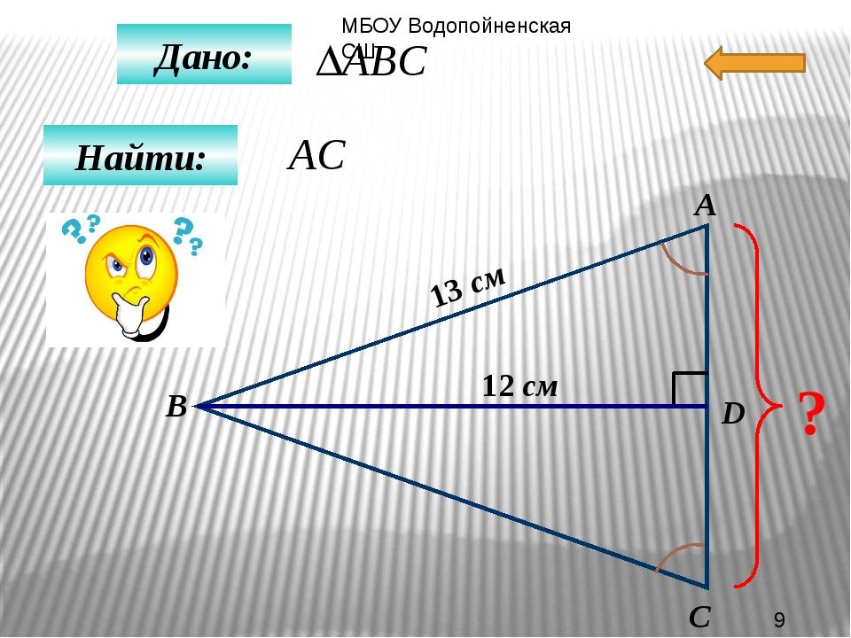 Домашнее задание Подготовить 2 задачи на теорему Пифагора МБОУ Водопойненская...