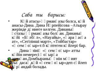 Сабақтың барысы: Күй атасы-Құрманғазы болса, күй анасы-Дина. Дина Нүрпейісова