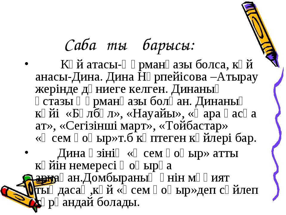 Сабақтың барысы: Күй атасы-Құрманғазы болса, күй анасы-Дина. Дина Нүрпейісова...