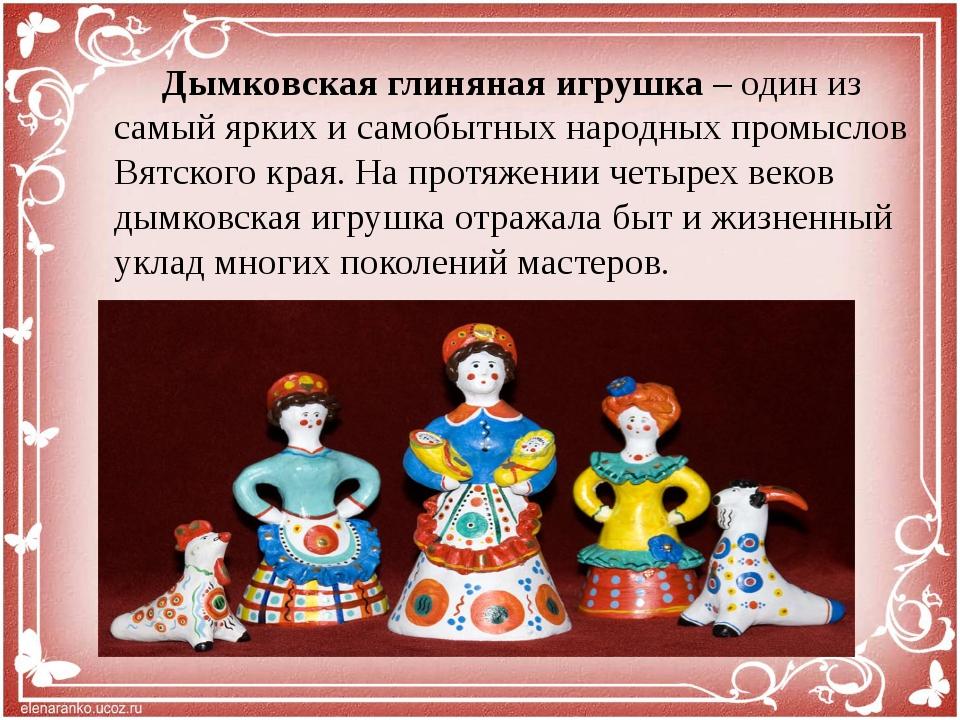 Дымковская глиняная игрушка – один из самый ярких и самобытных народных пром...