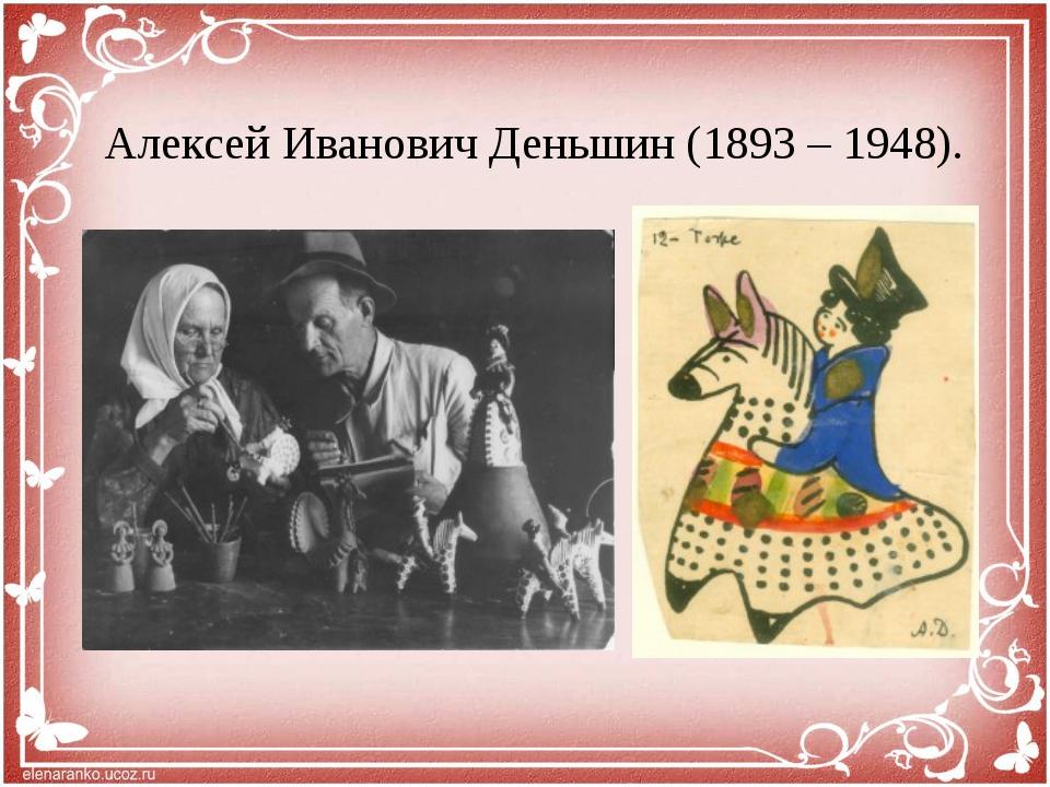 Алексей Иванович Деньшин (1893 – 1948).