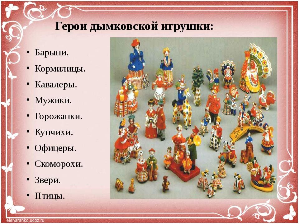 Герои дымковской игрушки: Барыни. Кормилицы. Кавалеры. Мужики. Горожанки. Куп...