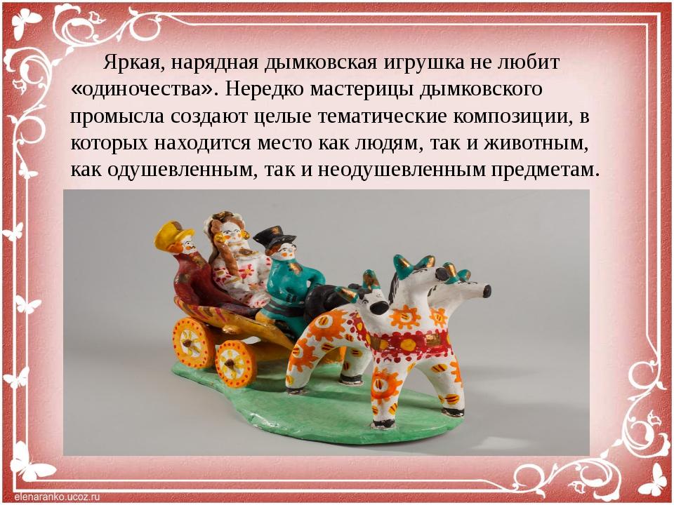 Яркая, нарядная дымковская игрушка не любит «одиночества». Нередко мастерицы...