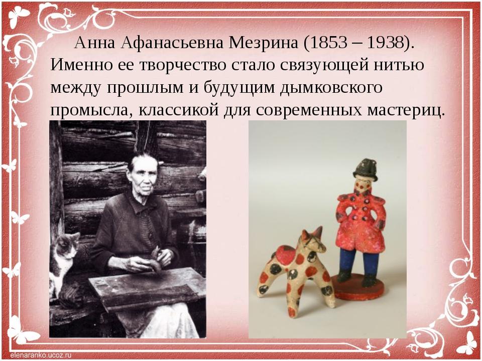 Анна Афанасьевна Мезрина (1853 – 1938). Именно ее творчество стало связующей...